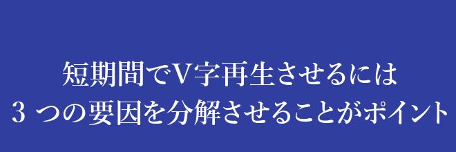 短期間でV字再生させるには3 つの要因を分解させることがポイント