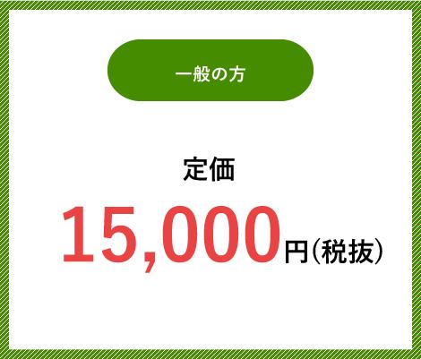 一般の方3,6000円→25,200円