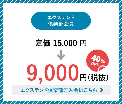 エクステンド倶楽部会員3,6000円→21,600円