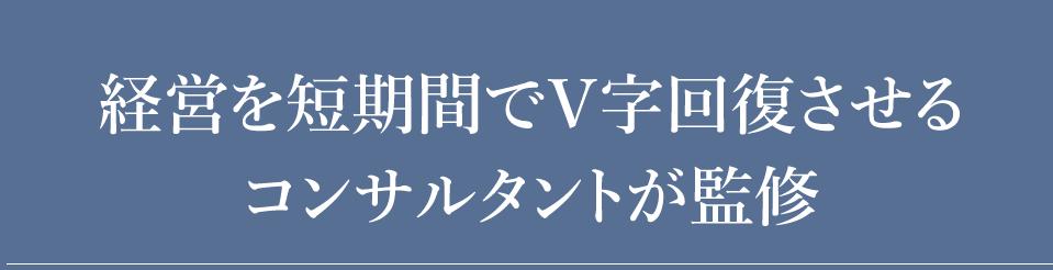 経営を短期間でV字回復させるコンサルタントが監修
