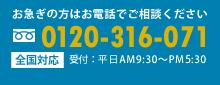 0120-316-071