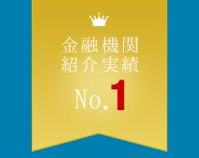 金融機関紹介実績No1