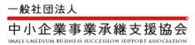 中小企業事業承継支援協会