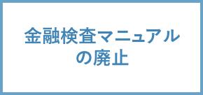 金融検査マニュアルの廃止