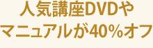 人気講座DVDやマニュアルが40%オフ