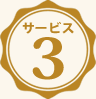 サービス3