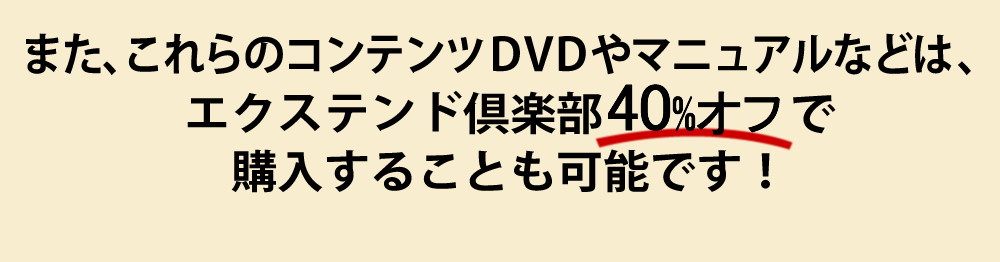また、これらのコンテンツはDVD化し、郵送でお届けします!