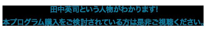 田中英司という人物がわかります。是非ご視聴ください