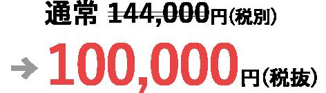 100,000円(税抜)