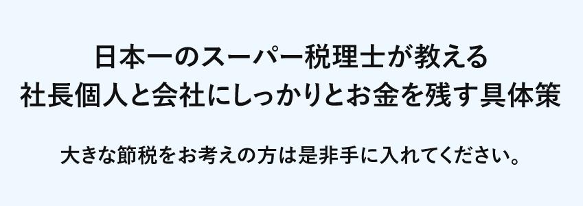日本一のスーパー税理士が教える社長個人と会社にしっかりとお金を残す具体策