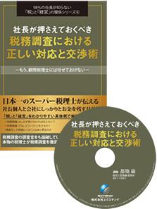 税務調査における正しい対応と交渉術