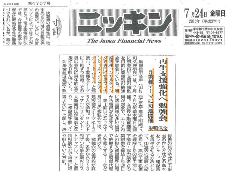 「ニッキン」2015年7月24日号 第4707号