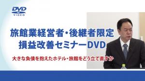 旅館業経営者・後継者限定「損益改善セミナー」DVD
