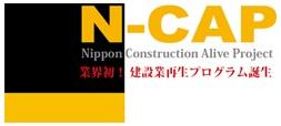 N-CAP