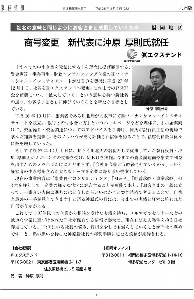東京経済新聞九州版 2016年3月9日号