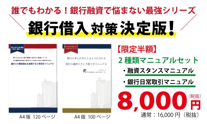 融資スタンスマニュアル・銀行日常取引マニュアルセットで50%OFF