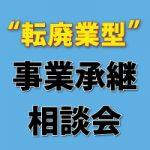 転廃業型事業承継相談会