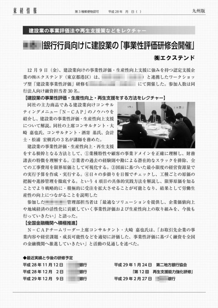 東経情報-事業評価研修会開催