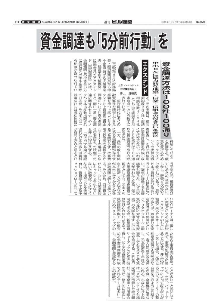エクステンド井上貴裕による週刊ビル経営記事掲載