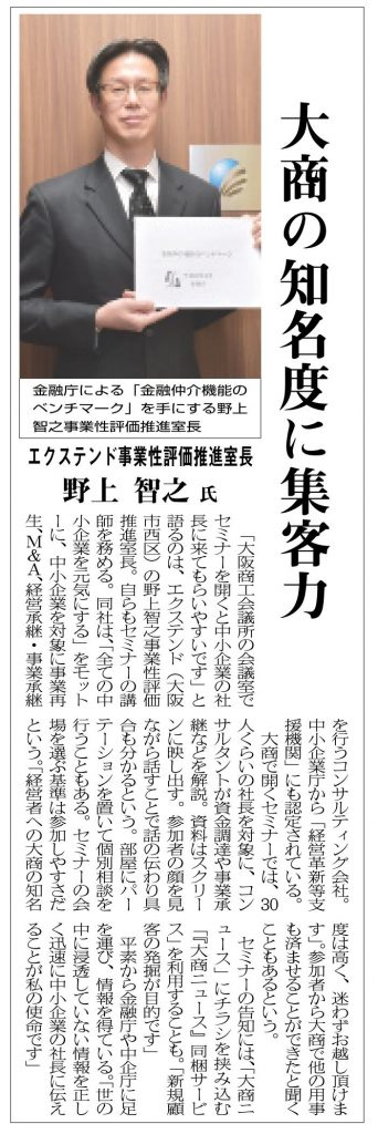 大阪商工会議所 大商ニュースにエクステンド野上が掲載されました。