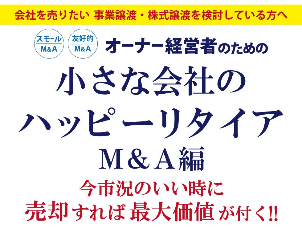 小さな会社のハッピーリタイヤ M&A