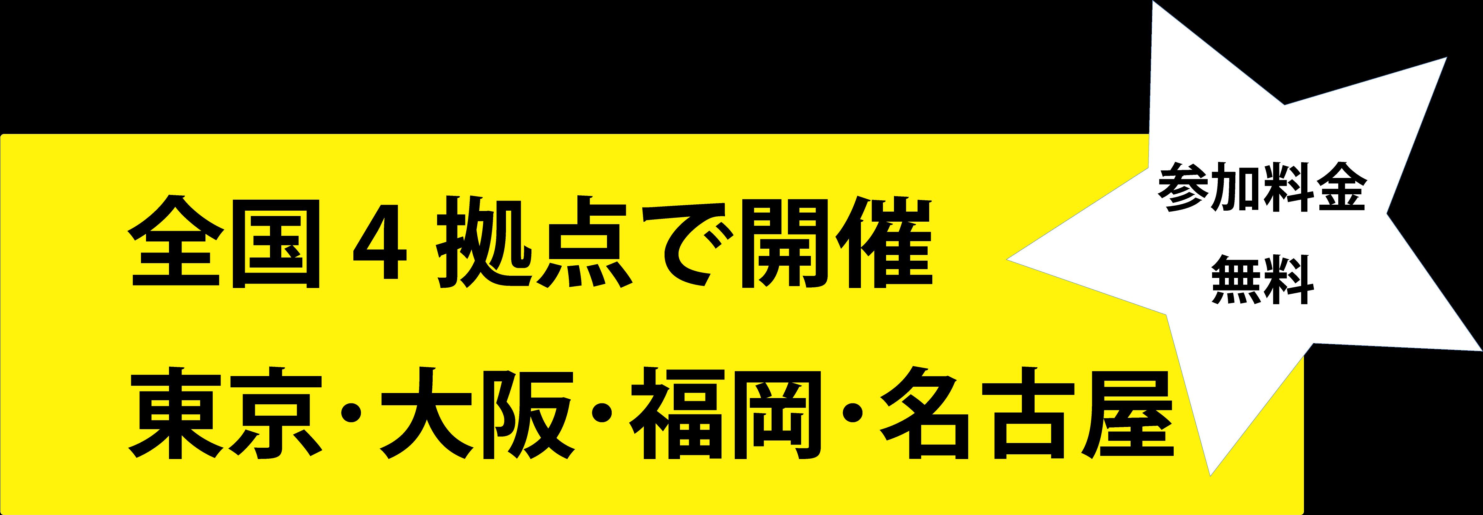 全国4拠点で開催 東京・大阪・福岡・名古屋 参加料金無料
