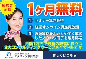 会員制経営支援【エクステンド倶楽部】