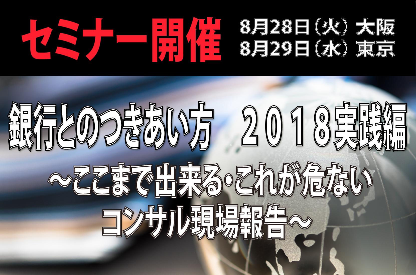 銀行とのつきあい方 2018年実践編 コンサル現場報告