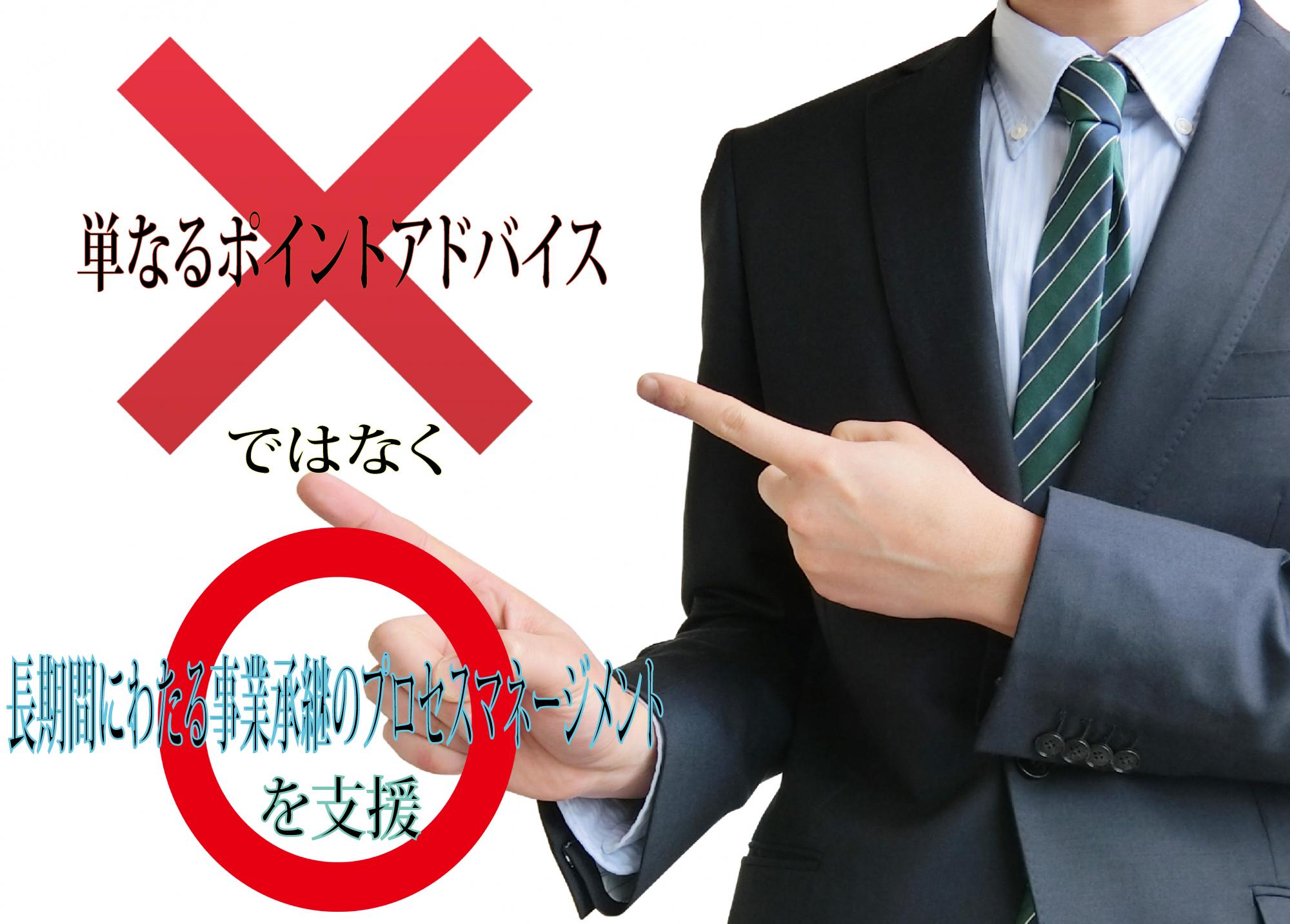 長期間にわたる事業承継のプロセスマネージメントを支援