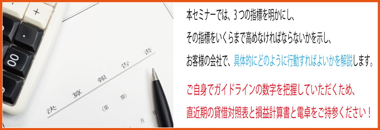3つの指標を明らかにしその指標をいくらまで高めなければいけないか。
